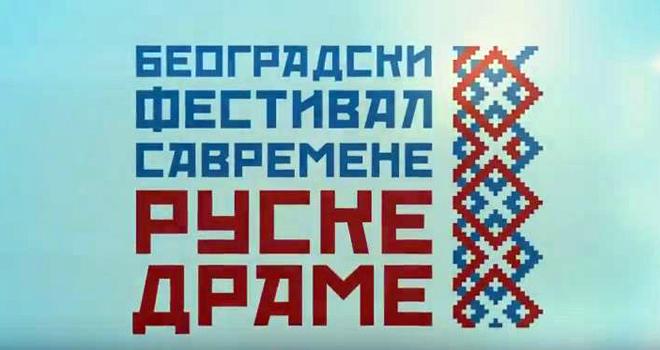 77861f-u-ritmu-beograda-festival-savremene-ruske-drame-u-uk-vuk